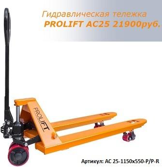 ГИДРАВЛИЧЕСКАЯ ТЕЛЕЖКА PROLIFT AC25